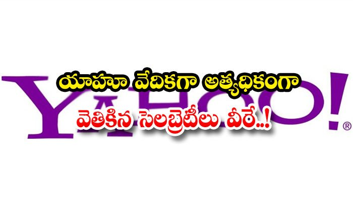 TeluguStop.com - These Are The Most Searched Celebrities On Yahoo Platform