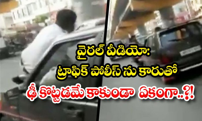TeluguStop.com - Viral Video Apart From Hitting The Traffic Police With A Car All At Once