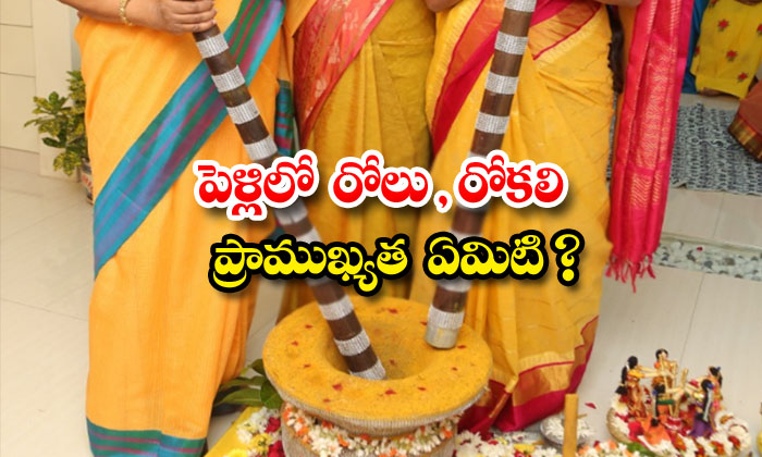 TeluguStop.com - What Is The Significance Of Mortar And Pestle In Marriages