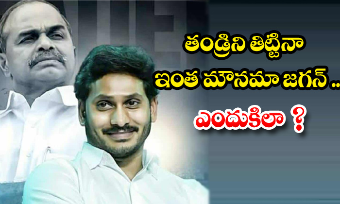 TeluguStop.com - Why Jagan Becoming Silent When Someone Abused His Father Also