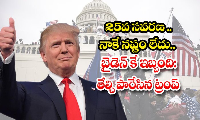 TeluguStop.com - 25th Amendment Zero Risk To Me Says Donald Trump Claims It Will Haunt Joe Biden