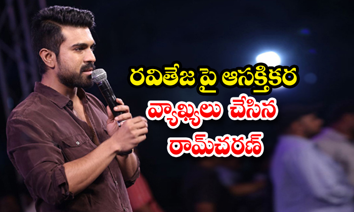 TeluguStop.com - Ram Charan Praises On Raviteja And Krack Team