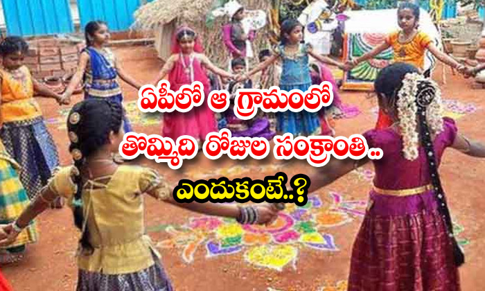 TeluguStop.com - 9 Days Sankranti Festival In Itakarlapally Village