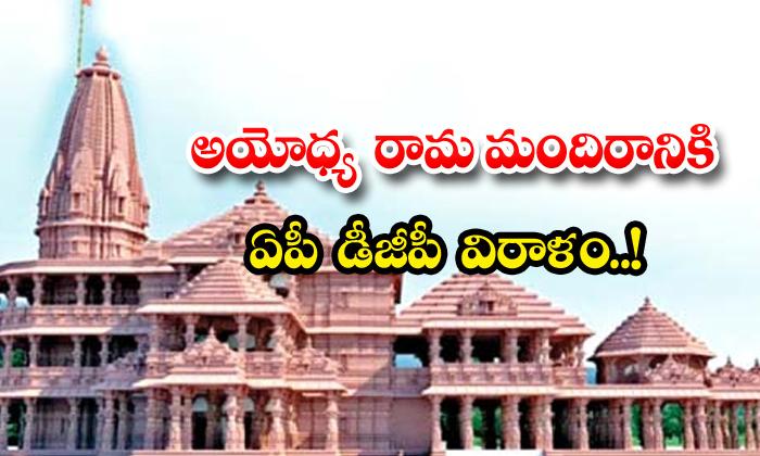 అయోధ్య రామ మందిరానికి ఏపీ డీజీపీ విరాళం..!!