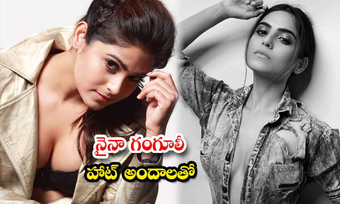 Actress Naina Ganguly Spicy Images-నైనా గంగూలీ హాట్ అందాలతో