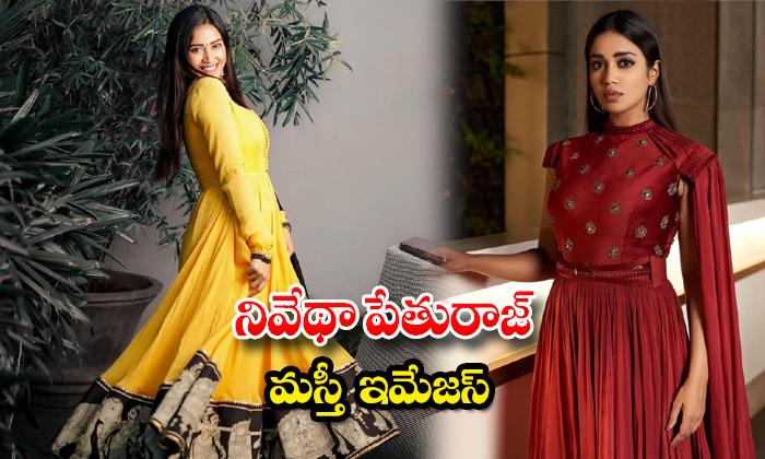 Actress Nivetha Pethuraj glamorous images sweeping the internet-నివేథా పేతురాజ్ మస్తీ ఇమేజెస్