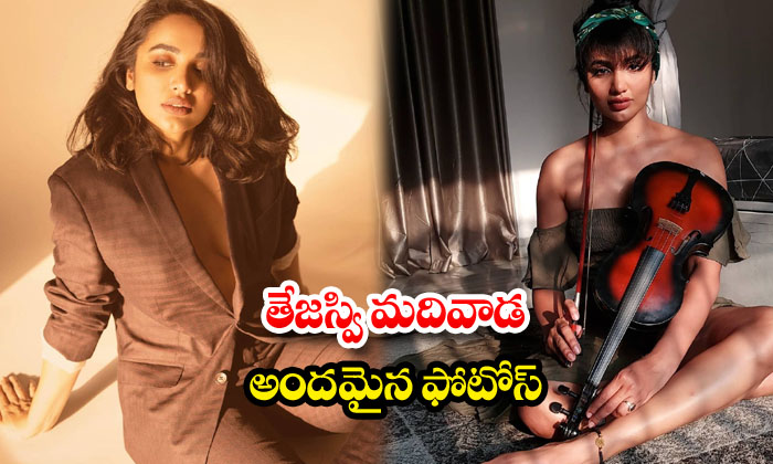 Actress Tejaswi Madivada HD images-తేజస్వి మదివాడ అందమైన ఫొటోస్