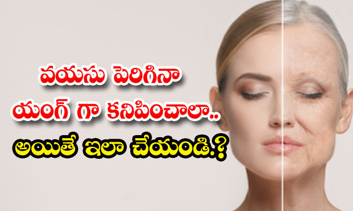 TeluguStop.com - How To Look Younger Than Age Naturally