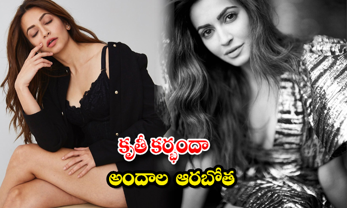 Amazing pictures and clips of actress Kriti Kharbanda-కృతీ కర్భందా అందాల ఆరబోత