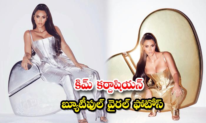 America model Kim Kardashian Hot and romantic Images-కిమ్ కర్దాషియన్ బ్యూటీఫుల్ వైరల్ ఫొటోస్