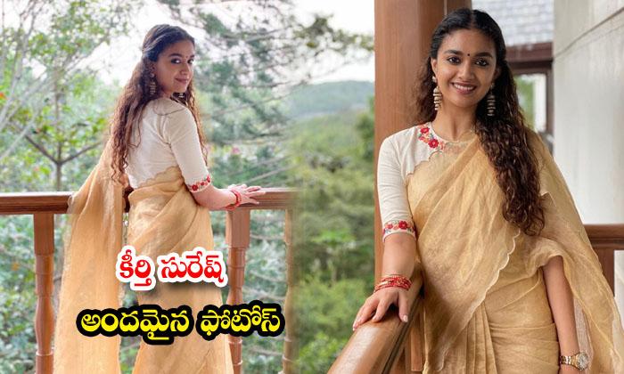Beautiful actress Keerthy Suresh Ravishing Pictures-కీర్తి సురేష్ అందమైన ఫొటోస్