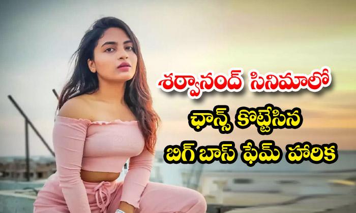TeluguStop.com - Bigg Boss Fame Harika Got Offer In Sarvanand Movie