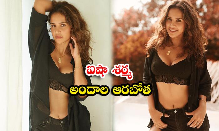 Bollywood hot beauty aisha sharma trendy clicks-ఐషాశర్మ అందాల ఆరబోత