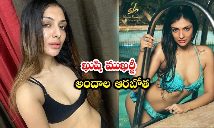 Bollywood hot model khushi mukherjee spicy poses-ఖుషి ముఖర్జీ అందాల ఆరబోత