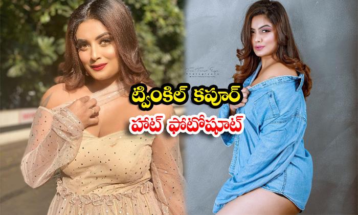 Bollywood romantic model twinkle kapoor trendy photoshoot-ట్వింకిల్ కపూర్ హాట్ ఫోటోషూట్