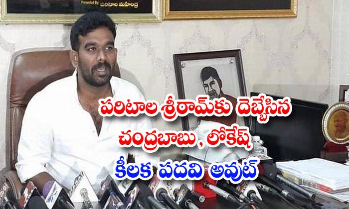 TeluguStop.com - Chandrababu Lokesh Hit By Paritala Shriram Key Post Out