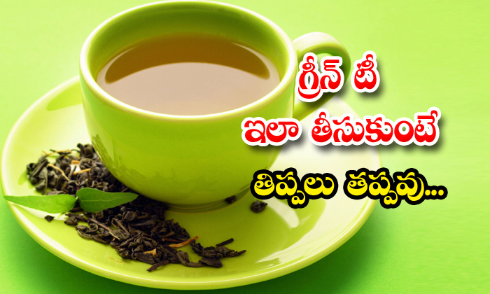 TeluguStop.com - Dont Drink Green Tea In These Ways