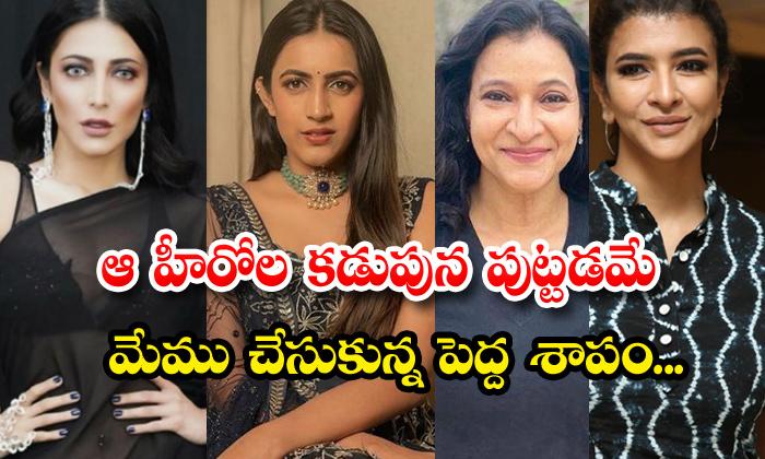 TeluguStop.com - Tollywood Heros Family Members Hidden Problems