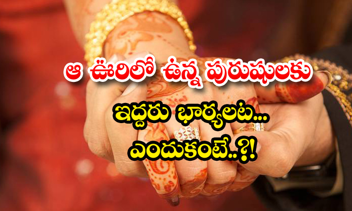 TeluguStop.com - Viral The Men In That Village Have Two Wives Because