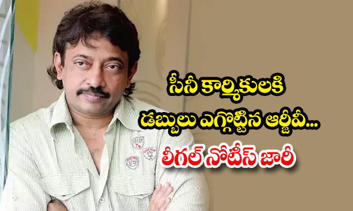 TeluguStop.com - Fwice Will Not Work With Ram Gopal Varma Anymore