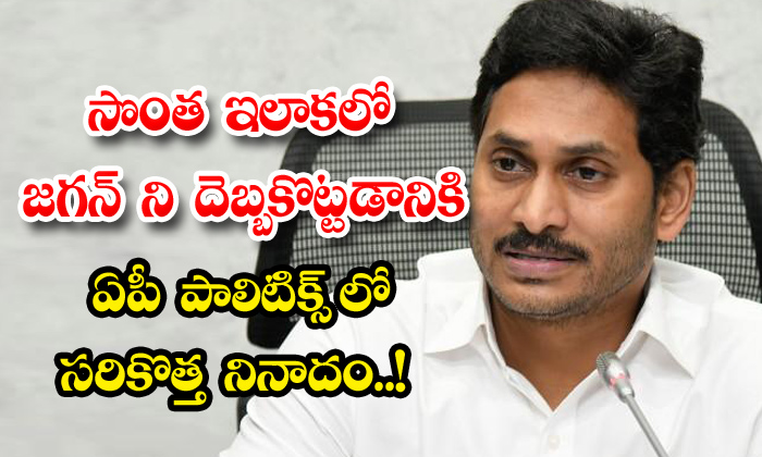 TeluguStop.com - The Latest Slogan In Ap Politics To Beat Jagan In His Own Constituency