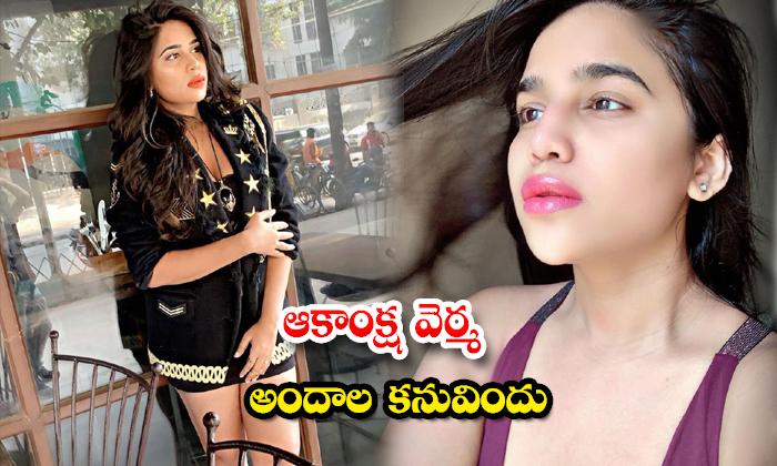 Glamorous Actress Akansha Verma gorgeous pictures-ఆకాంక్ష వెర్మ అందాల కనువిందు