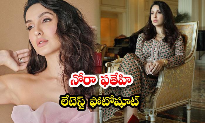 Glamorous Actress Nora Fatehi beautiful HD images-నోరా ఫతేహి లేటెస్ట్ ఫోటోషూట్