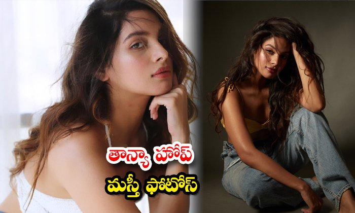 Glamorous Pictures of Actress Tanya Hope shake up the show social media-తాన్యా హోప్ మస్తీ ఫొటోస్