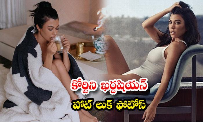 Hollywood model Kourtney Kardashian amazing pictures-కోర్టిని ఖర్దషియన్ హాట్ లుక్ ఫొటోస్