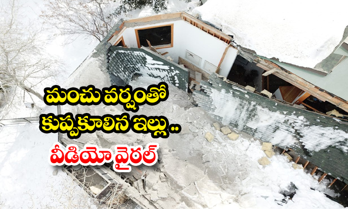TeluguStop.com - House Collapses With Snow Video Goes