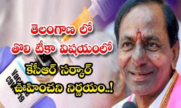 TeluguStop.com - Cm Kcr First Covid Vaccine Dose Health Workers