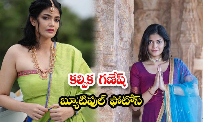 Kalpika Ganesh latest HD images-కల్పిక గణేష్ బ్యూటిఫుల్ ఫొటోస్