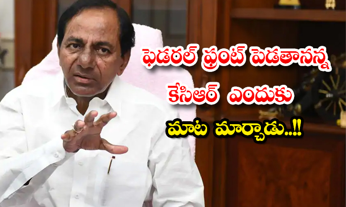 TeluguStop.com - Why Did Kcr Change Its Mind To Put Up The Federal Front
