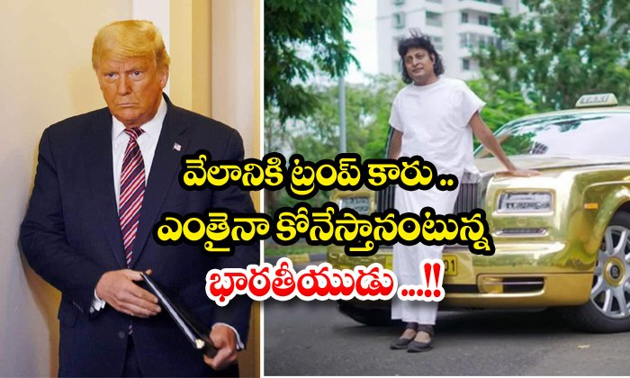 TeluguStop.com - Kerala Based Jeweller Boby Chemmanur To Bid For Donald Trumps Used Rolls Royce Phantom