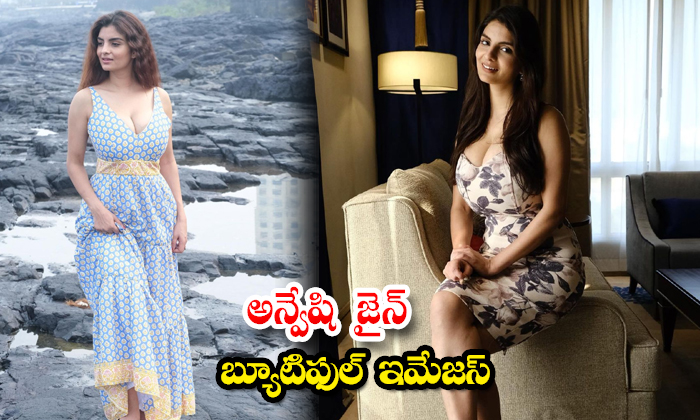 Latest Pictures of model Anveshi Jain shake up the show social media-అన్వేషి జైన్ బ్యూటిఫుల్ ఇమేజస్