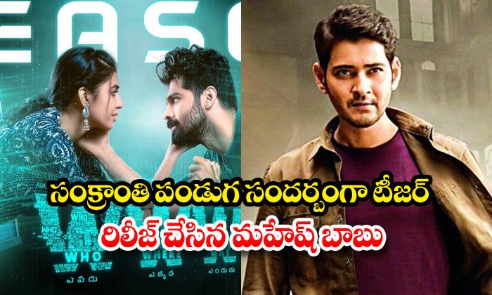 TeluguStop.com - Www Movie Teaser Released By Mahesh