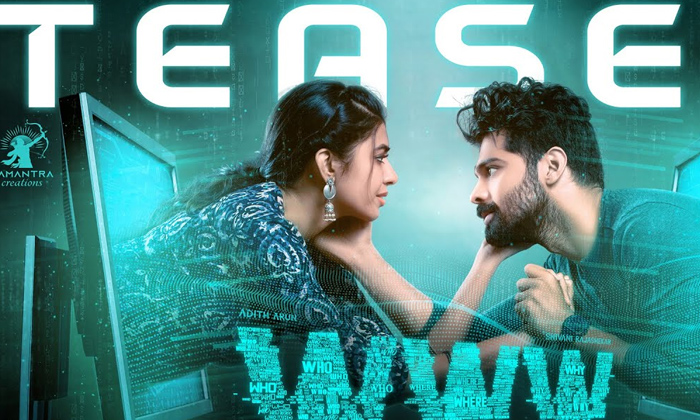 Telugu Adhith Arun, Kv Guhan, Mahesh Babu, Shivani Rajasekhar, Www Movie Tease-Movie