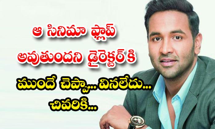 TeluguStop.com - Telugu Hero Manchu Vishnu About His Achari America Yatra Movie Flop