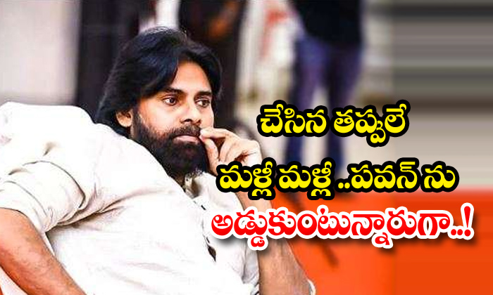 TeluguStop.com - Mistakes Made Again And Again Pawan Playing Political Games
