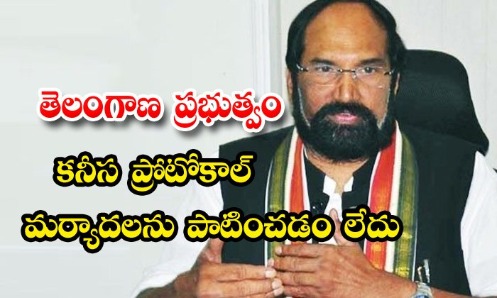 TeluguStop.com - Telangana Governament Neglect The Protocal From Congress Mps Issue