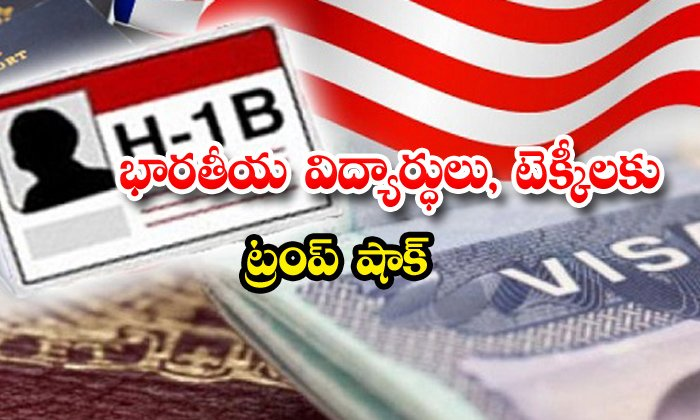 TeluguStop.com - Donald Trump Higher Wage System Over New H1 B Visa Rules 1