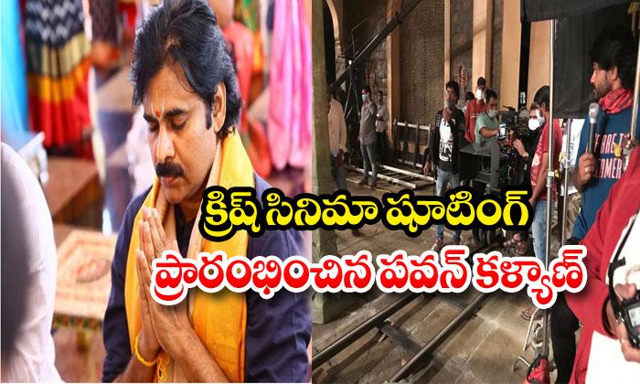 TeluguStop.com - Pawan Kalyan Krish Movie Shooting Started