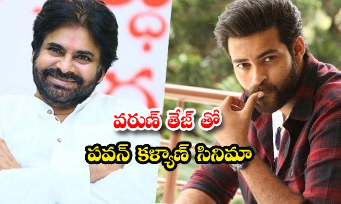 TeluguStop.com - Pawan Kalyan Produce Varun Tej Movie
