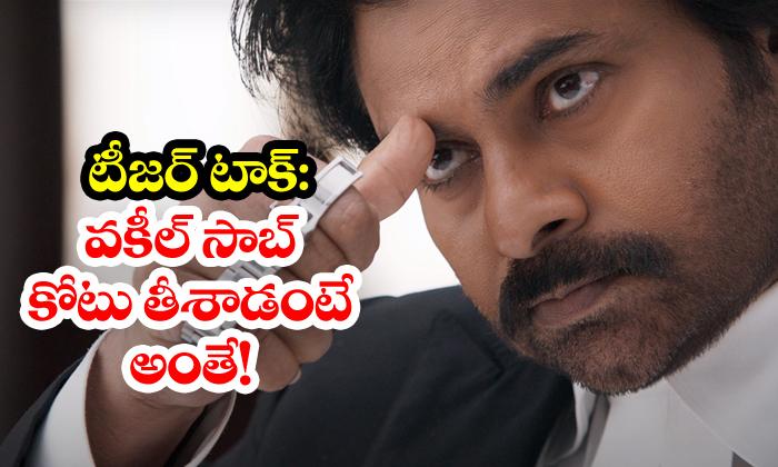 TeluguStop.com - Pawan Kalyan Vakeel Saab Teaser Talk
