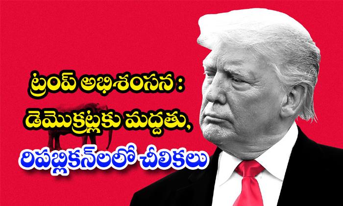 TeluguStop.com - Trump Impeachment Causes Cracks In Republican Party