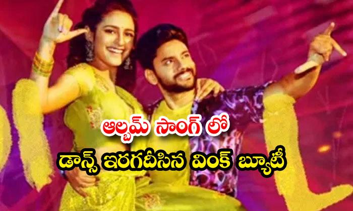 TeluguStop.com - Priya Prakash First Telugu Album Song