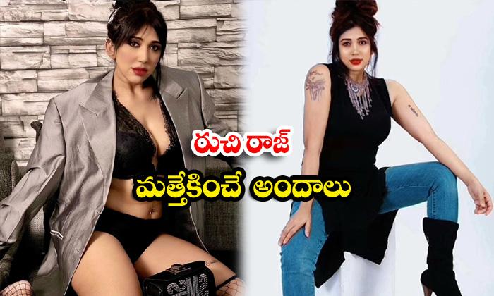 Proffesional model hot beauty ruchi raj spicy clicks-రుచి రాజ్ మత్తెక్కించేఅందాలు
