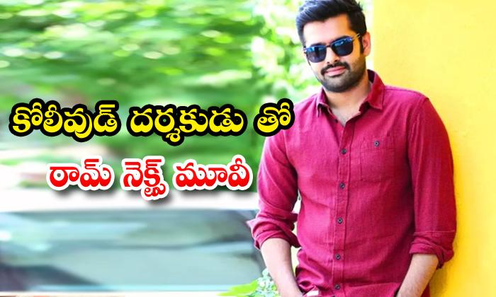 TeluguStop.com - Hero Ram Next Movie With Kollywood Director