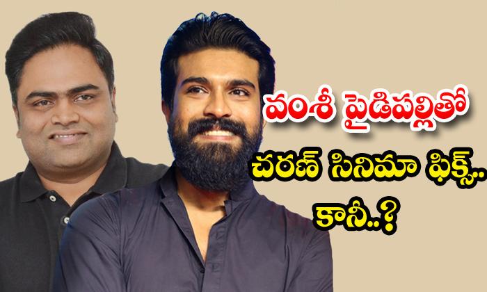 TeluguStop.com - Ram Charan Vamshi Paidipally Combination Soon