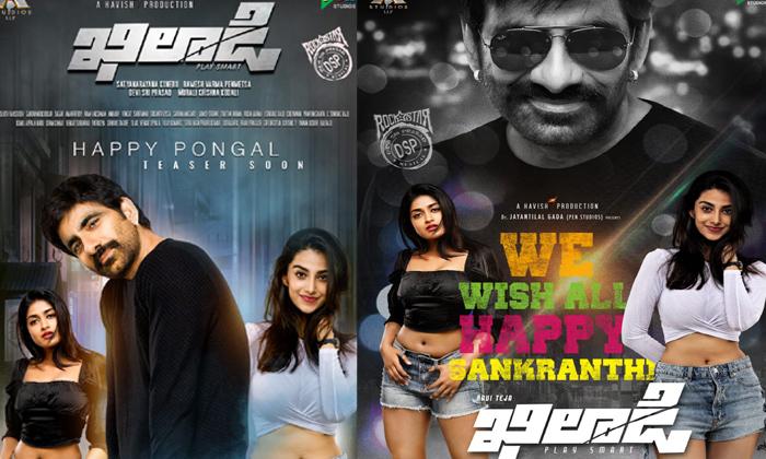 TeluguStop.com - Ravi Teja's 'Khiladi' Teaser Date Fixed-Latest News English-Telugu Tollywood Photo Image